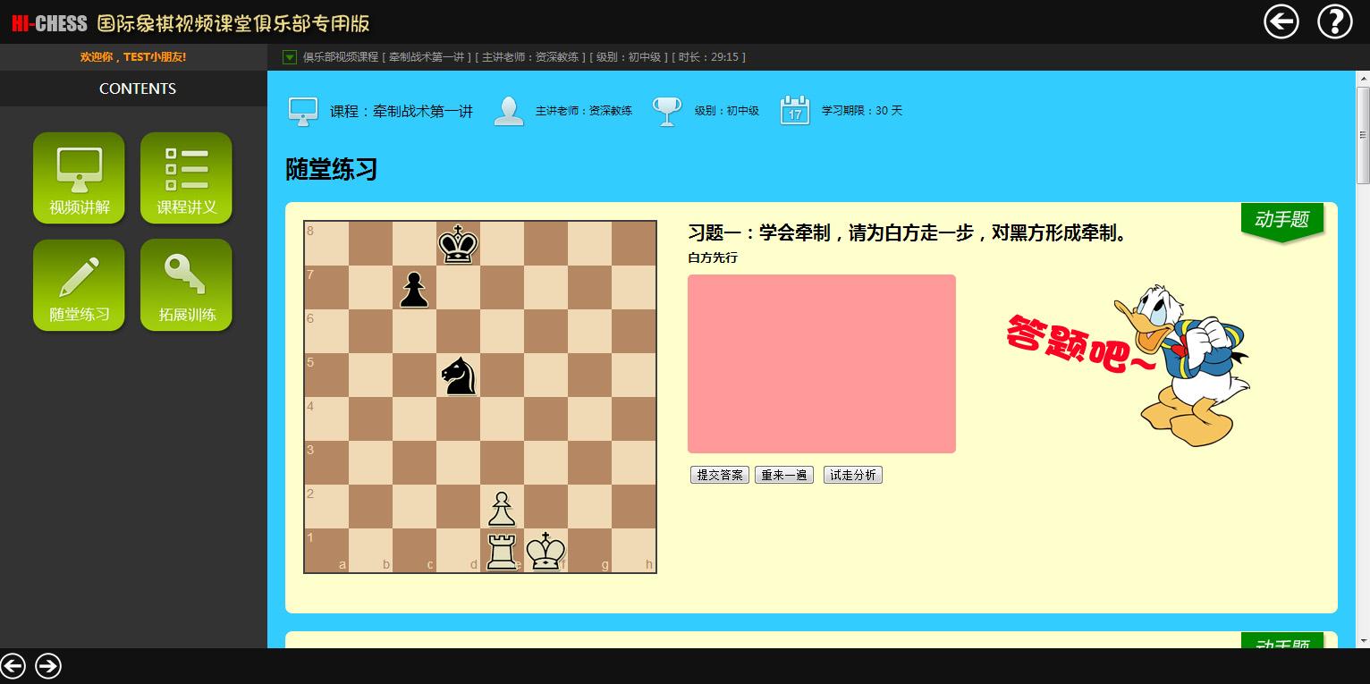 国际象棋培训中心教学训练辅助专用平台学生端主要图片